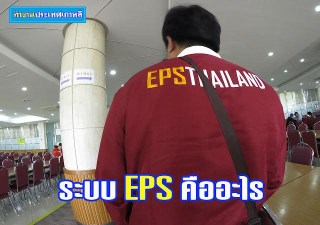 ทำงานประเทศเกาหลี ระบบ EPS