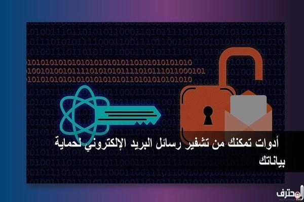 أدوات تمكنك من تشفير رسائل البريد الإلكتروني لحماية بياناتك