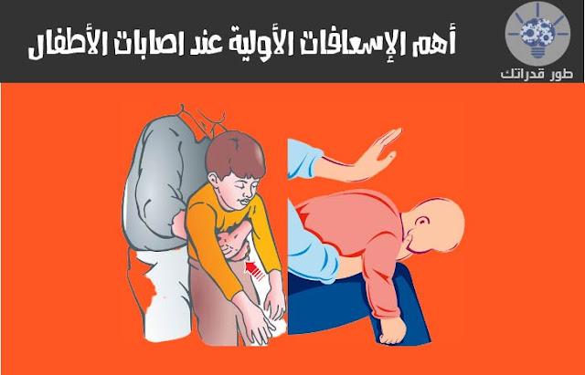 أهم الإسعافات الأولية عند اصابات الأطفال