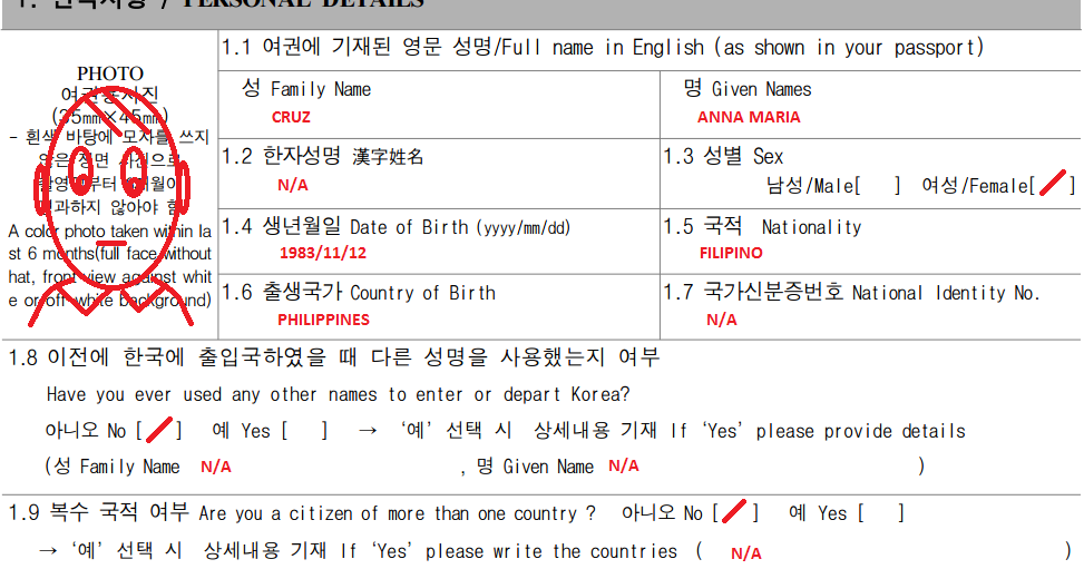 1 Korea Visa Application Form Guide on ds-260 immigrant, italy schengen, b1 b2,