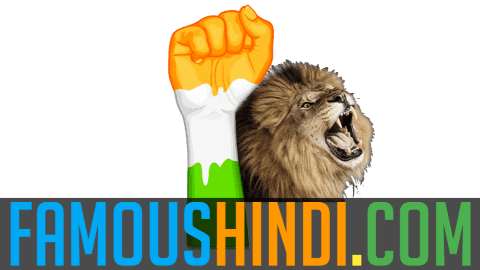 FamousHindi: Hindi News, हिन्दी समाचार, Quotes, Motivational Stories, Breaking News, Biography