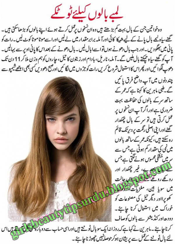 beauty tips for girls hair - Natural Beauty Tips English,Urdu And Hindi All Over the World ...
