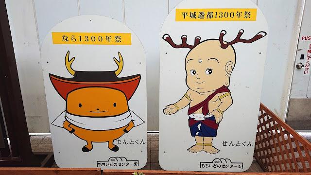 奈良公園 商店街 せんとくん