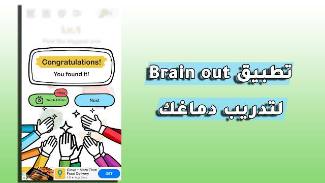 تحميل تطبيق Brain out لأجهزة الأيفون و الاندرويد لتدريب دماغك
