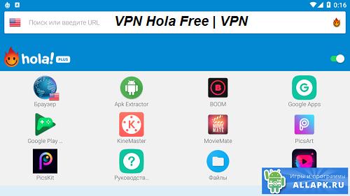 تحميل تطبيق هولا فري في بي إن Hola Free VPN