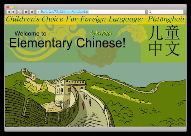 Hashtags: #hsreviews #foreignlanguage #bilingualism #languagestudy  Children's Choice For Foreign Language: Pǔtōnghuà, Via Bella, product review, foreign language, Chinese, Mandarin, homeschool,  language, language study, foreign language, homeschool foreign language, TOS Crew, the old schoolhouse magazine, homeschool review, middlebury interactive languages