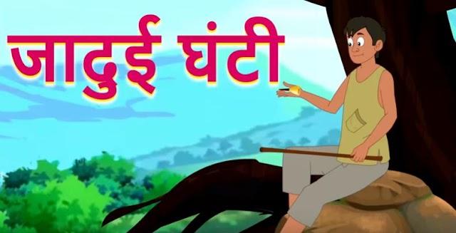 जादुई घंटी |  Jadui Ghanti Kahani | Hindi Kahaniya