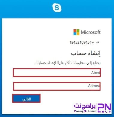 كيفية التسجيل في skype