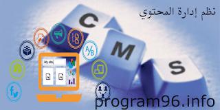 ادارة محتوي المواقع الالكترونية cms