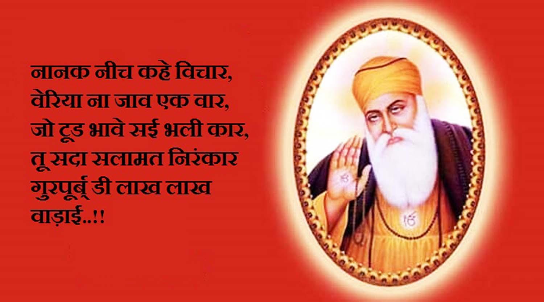 2017 05 guru nanak dev ji quotes - Guru Nanak Jayanti Quotes In Hindi