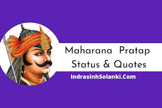Maharana Pratap Status in hindi