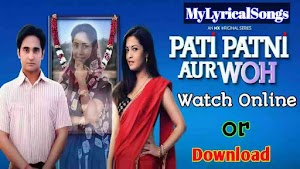 【 Pati Patni Aur Woh 】 Web Series ~ 2020 ( Download )