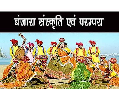 बंजारा संस्कृति और परम्परा |बंजारा संस्कृति एवं उसका इतिहास | Banjara Sanskrit Evam Parampara