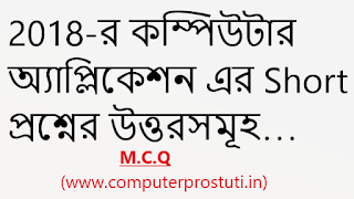 computer MCQ questions answers 2018 H.S. exam -Computer applications er uttarpatra 2018