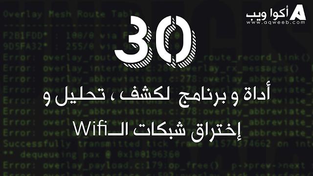 إليك أفضل 30 أداة لكشف، تحليل و إختراق شبكات الWifi على الإطلاق