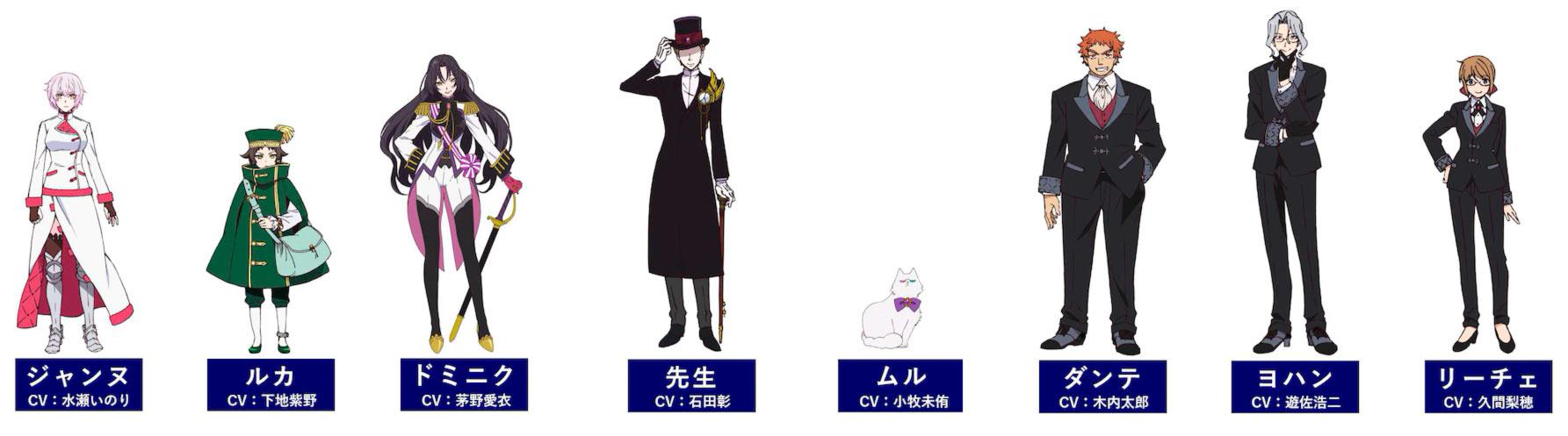 Los apuntes de Vanitas (Vanitas no Carte) anime - personajes