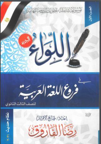 مذكرة اللواء افضل واقوى مذكرة لغة عربية شرح واسئلة للصف الثالث الثانوى 2021 (الجزء الاول)
