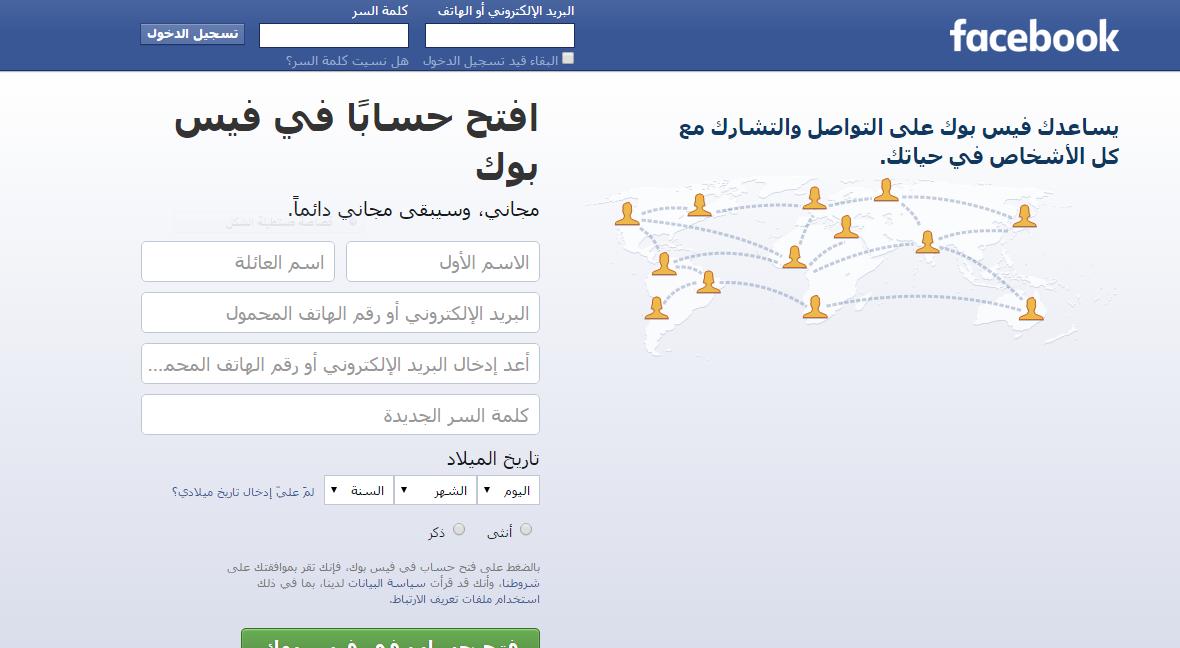 تسجيل دخول فيس بوك بحساب جديد - Atomussekkai.blogspot.com