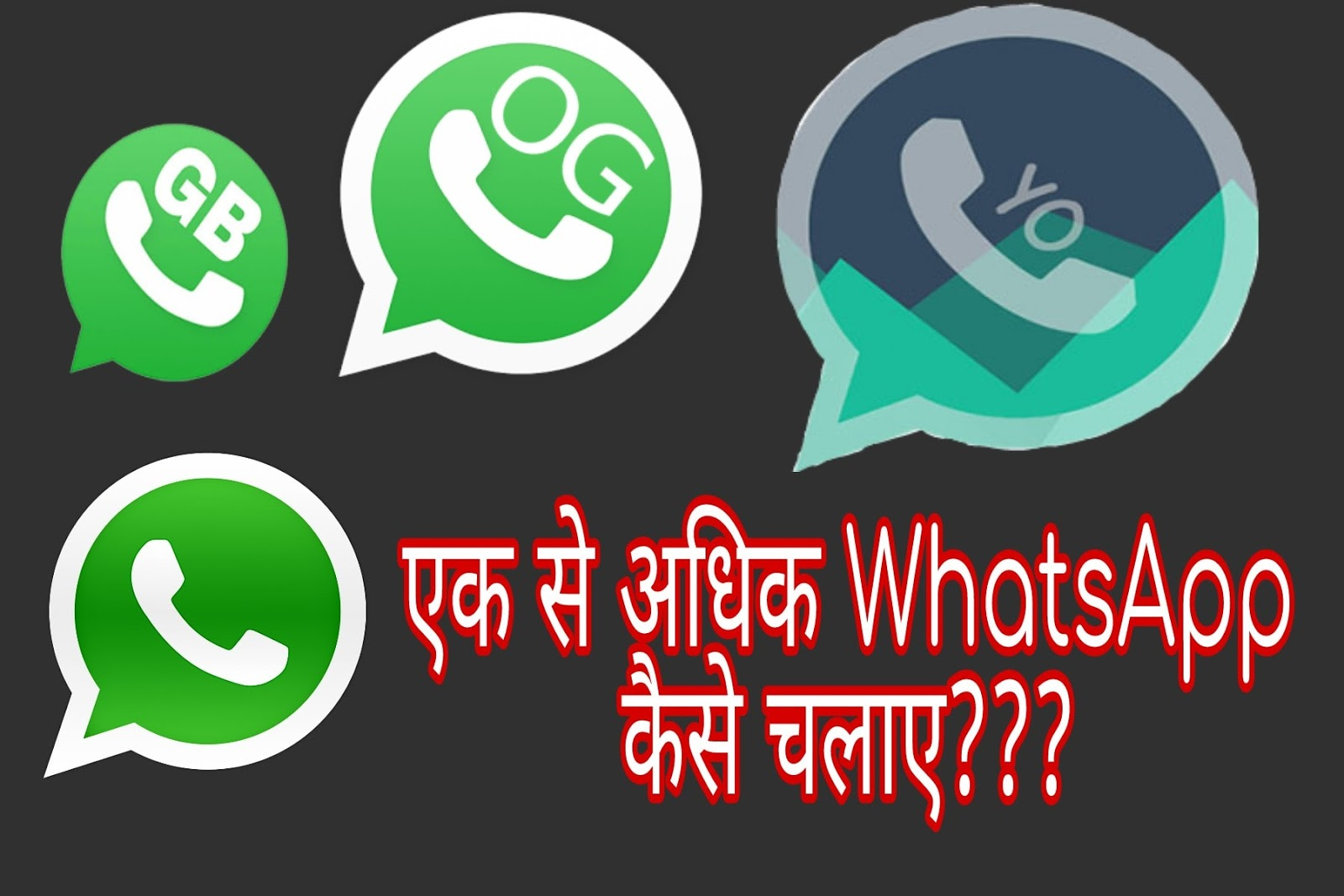 Ek Phone Mai 5 Whatsapp Chalana Hua Bilkul Asan Woh Bhi Virtual(fake