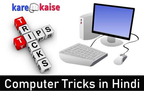 computer-tricks-in-hindi-me-jane