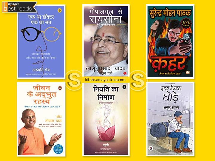 amazon-bestsellers-list-hindi-books