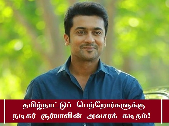 Actor Surya's letter to Tamil Nadu Parents