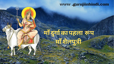 ma shailputri in hindi