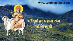 Ma Shailputri: माँ दुर्गा के प्रथम रूप माँ शैलपुत्री पूर्ण इतिहास और पूजा विधि।