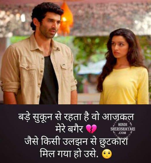 Broken Heart Shayari Bade Sukun Se