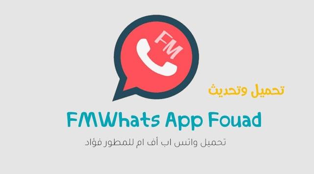 تحميل واتساب فؤاد مقداد اف ام واتساب Download FMWhatsApp 2020
