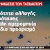 Ψυχρολουσία από την TUI για τον ελληνικό τουρισμό Aκυρώνει τα  πακέτα διακοπών για 10 δημοφιλείς προορισμούς.