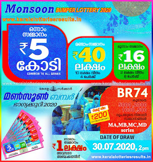 Kerala Lottery Result 30.07.2020 Monsoon Bumper Lottery Results BR 74