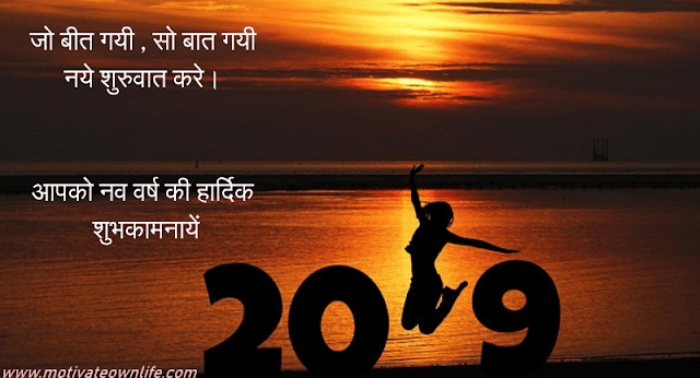 Happy New Year Message In Hindi For Readers | Motivate Own Life