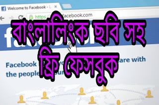 Free facebook, banglalink, facebook lite free,  facebook lite mood,