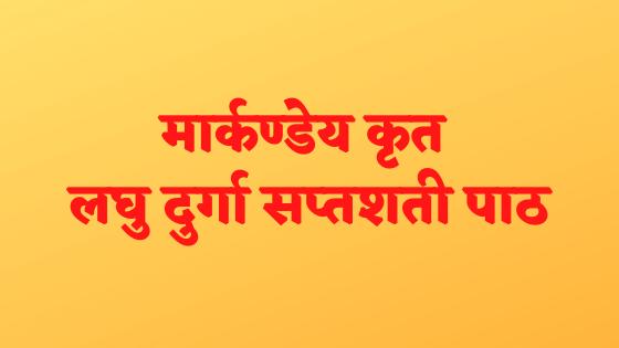 लघु दुर्गा सप्तशती | मार्कण्डेय कृत लघु दुर्गा सप्तशती पाठ | Laghu Durga Saptshati |