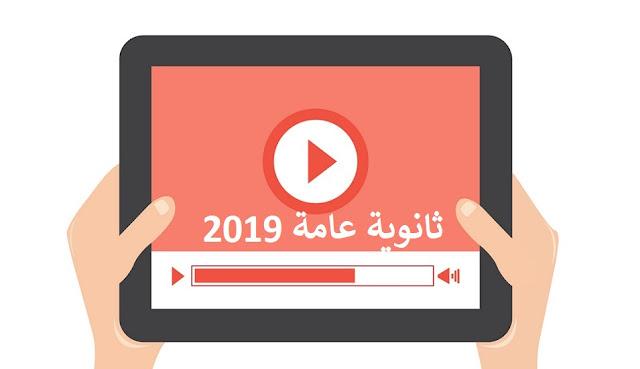 أقوي فيديوهات شرح منهج الثانوية العامة علمي 2019 من موقع وزارة التربية والتعليم