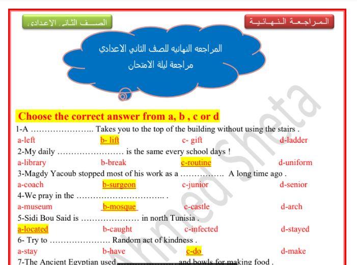 مراجعة ليلة امتحان لغة انجليزية بالاجابات للصف الثانى الاعدادى الترم الأول2021