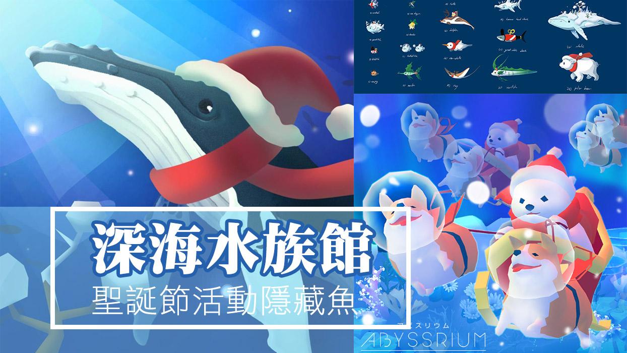 【攻略】深海水族館2017聖誕節活動隱藏魚 - 咖尼馬管家的筆記