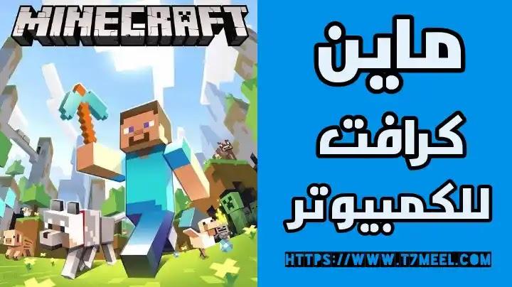 تحميل ماين كرافت للكمبيوتر من ميديا فاير آخر إصدار Minecraft 2021