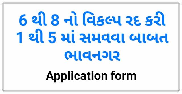 6 thi 8 no Vikalp Rad Kari 1 thi 5 ma Samavva babat - Bhavnagar