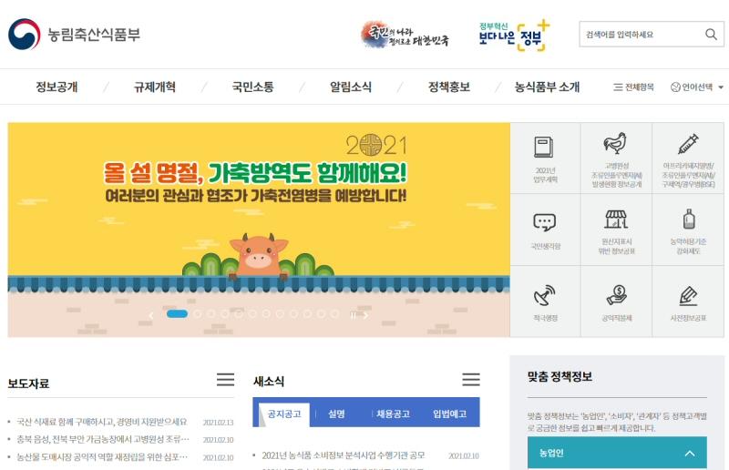 외식업체 경영 안정 '우수식재료 소비확대 기반조성' 사업대상자 모집