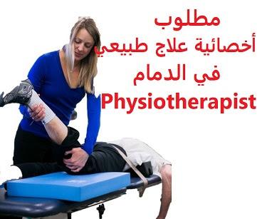 وظائف السعودية مطلوب أخصائية علاج طبيعي في الدمام Physiotherapist