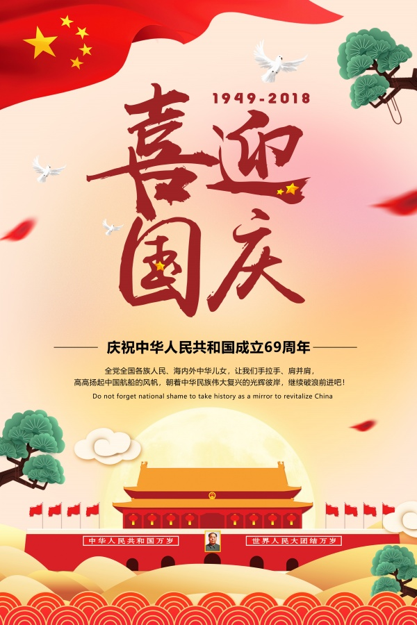 Celebrate National Day PSD Festival Poster free psd templates