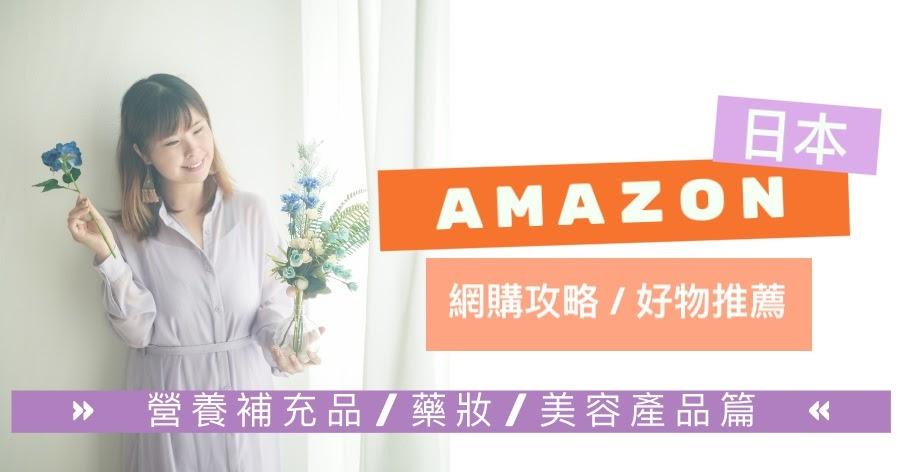 [日本Amazon網購攻略] 營養補充/藥妝/美容產品推薦|附實測報告 必買這幾款好用品 經常更新|全職旅行 | 日本人妻