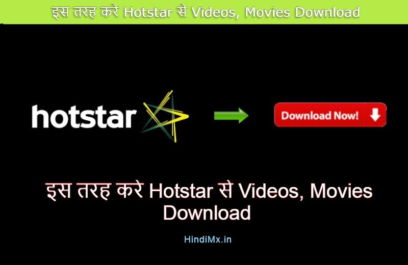 Hotstar से वीडियो और मूवीज कैसे डाउनलोड करे | HindiMx.in