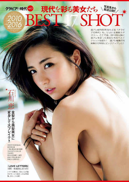 Best 17 Shot Weekly Playboy Oct 2016