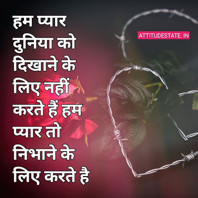 one sided love attitude status in hindi