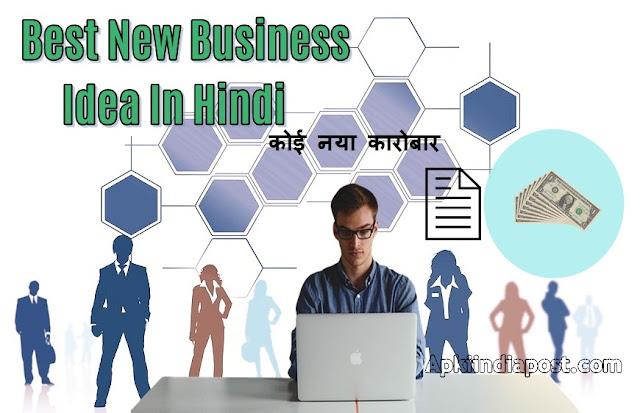 कोई नया कारोबार-Best New Business Idea In Hindi
