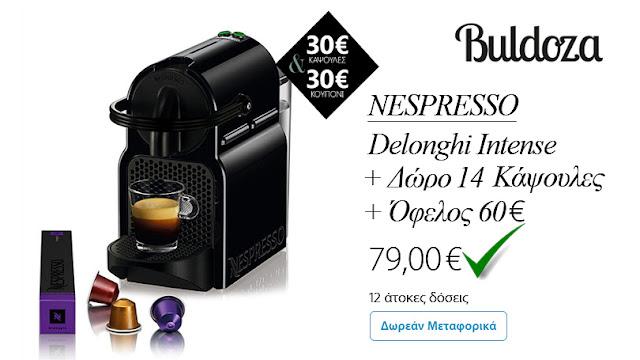 mihani-espresso-prosfora