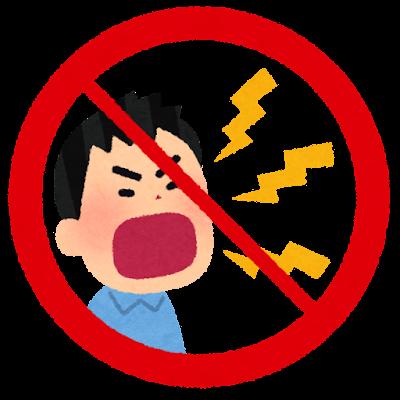 大声禁止のマーク